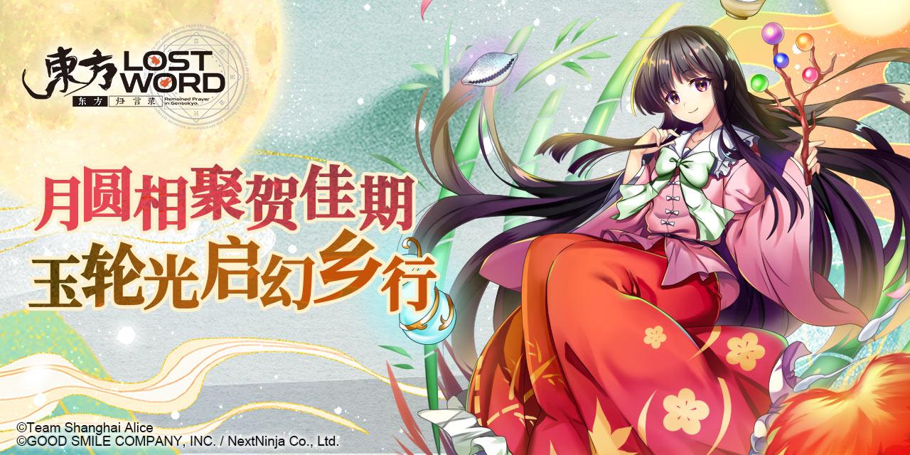 来自幻想乡的佳节祝福!9月29日预下载开启