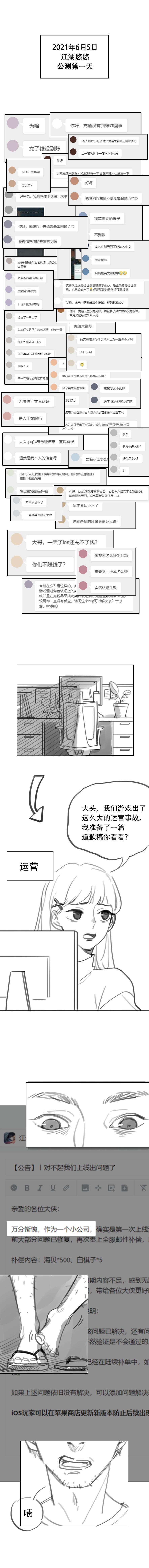【漫画】大头和他的小伙伴(一)