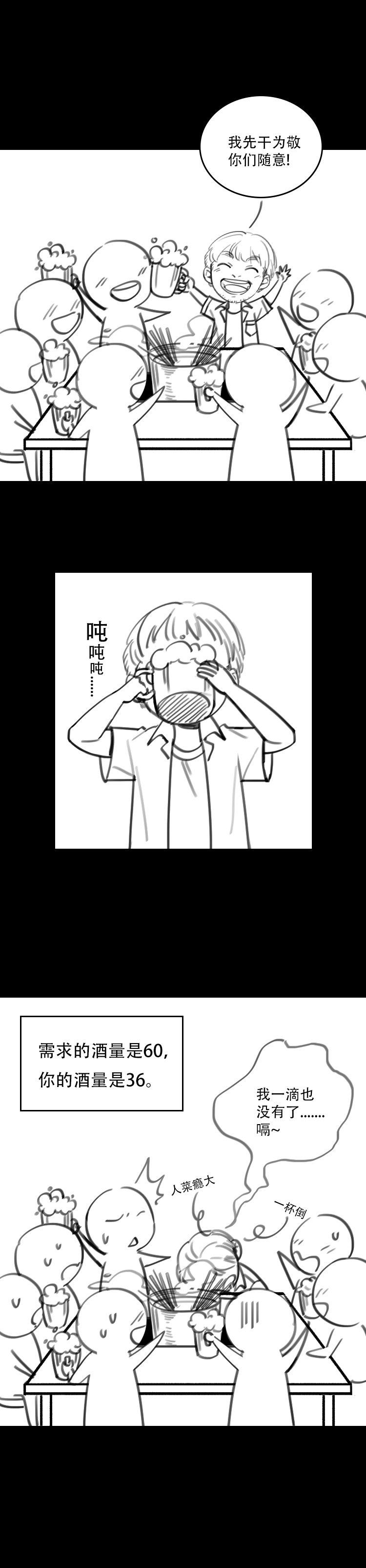 【漫画】大头和他的小伙伴(二)