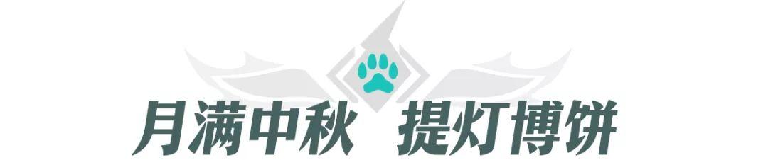 【H5活动】风息要塞第一届博饼大赛开赛!在线等一个欧皇状...