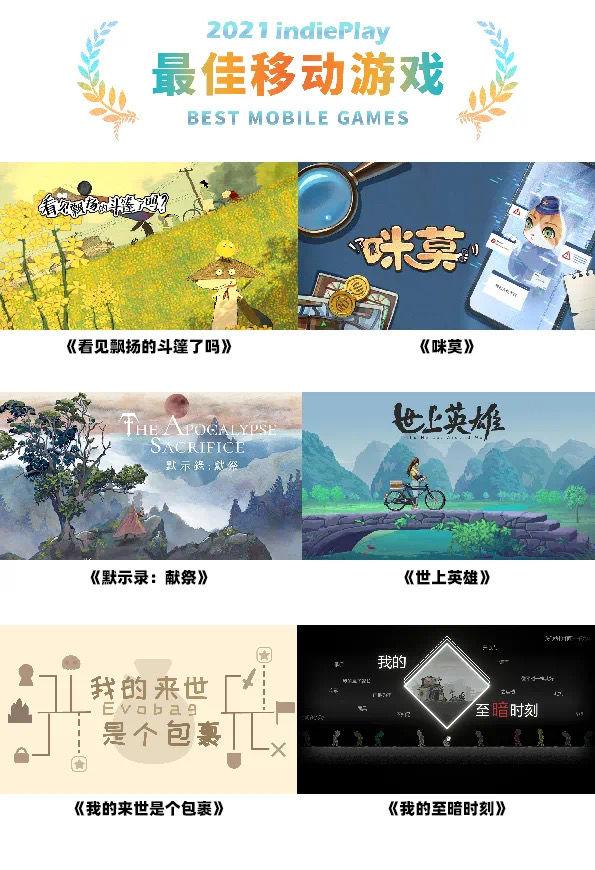 《世上英雄》入围indiePlay最佳叙事与最佳移动游戏