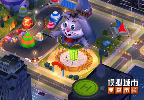 《模拟城市:我是市长》推出卡通世界限时活动
