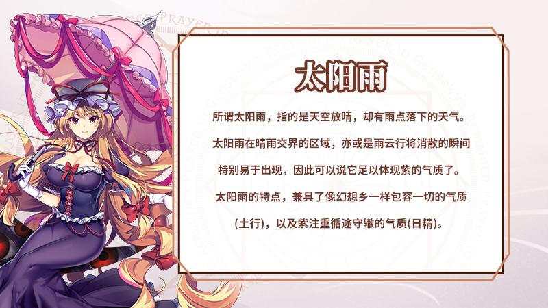 《东方归言录》太阳雨【紫】