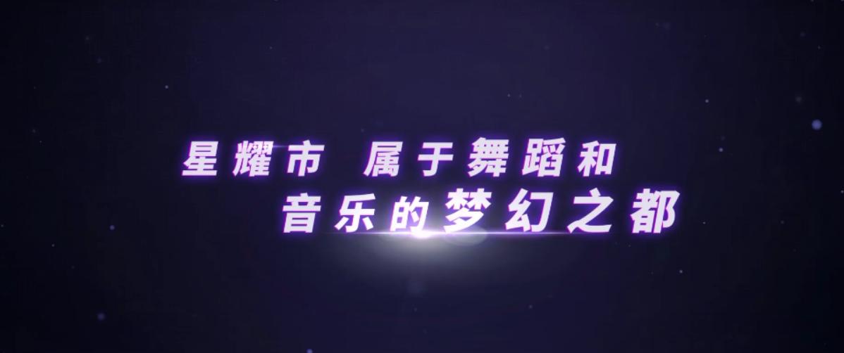 【新星测试】开服公告抢先看