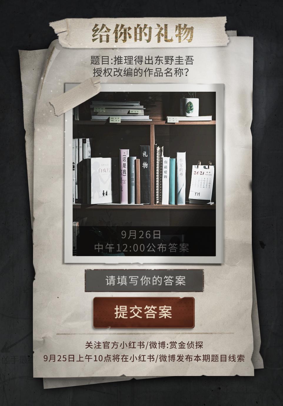 助力冲刺赏金侦探!百万赏金季图片推理活动【第三期】
