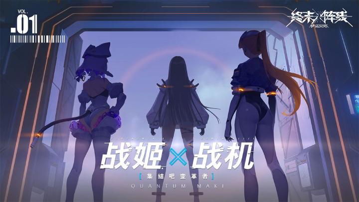 《终末阵线:伊诺贝塔》PV战斗合集