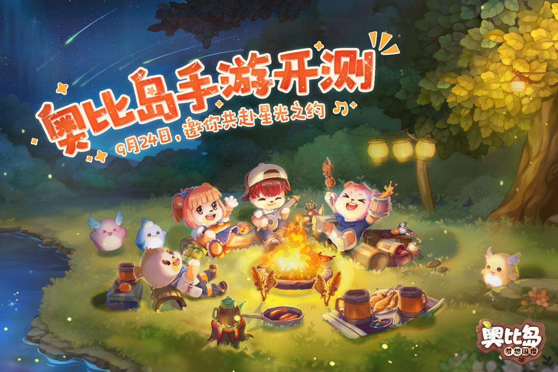 【奥比岛手游】9月24日安卓测试已开启!一起延续快乐回忆...