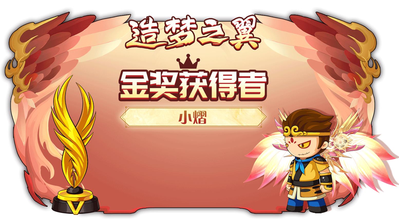 【造梦之翼】获奖名单他来啦!