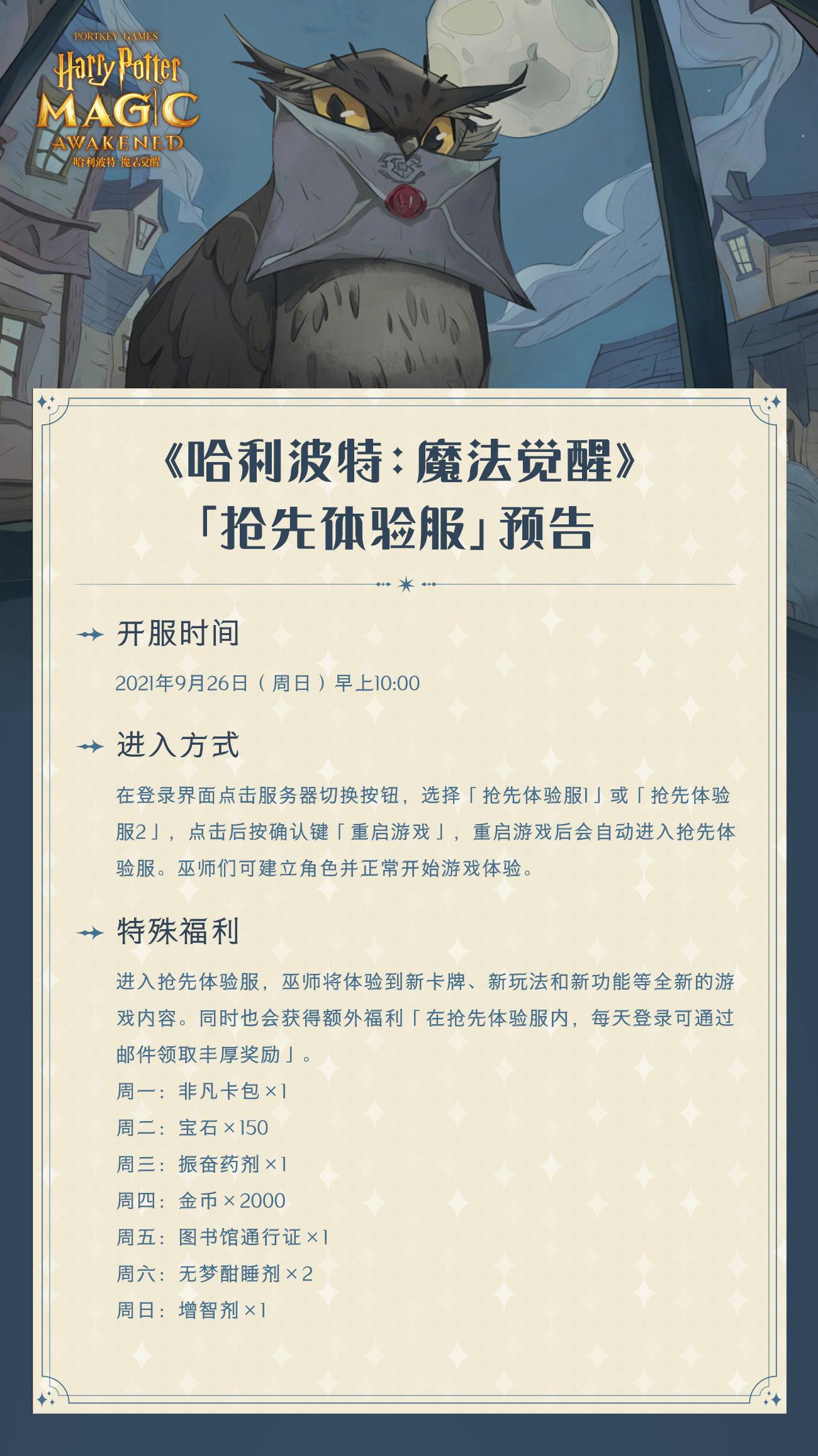 """【巫师快讯】哈利波特手游""""抢先体验服""""预告"""