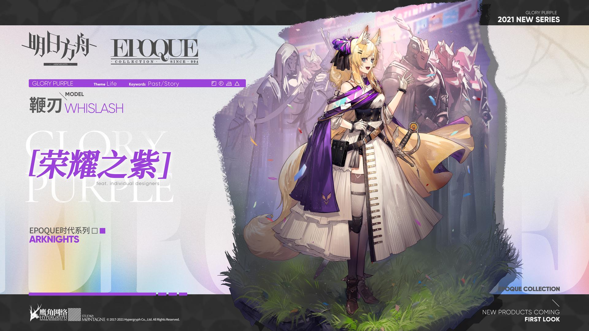 【新增服饰】EPOQUE时代系列-荣耀之紫-鞭刃