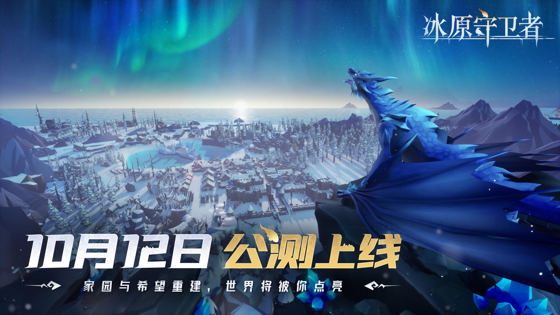 《冰原守卫者》公测正式定档,10月12日一起来极地世界生存...