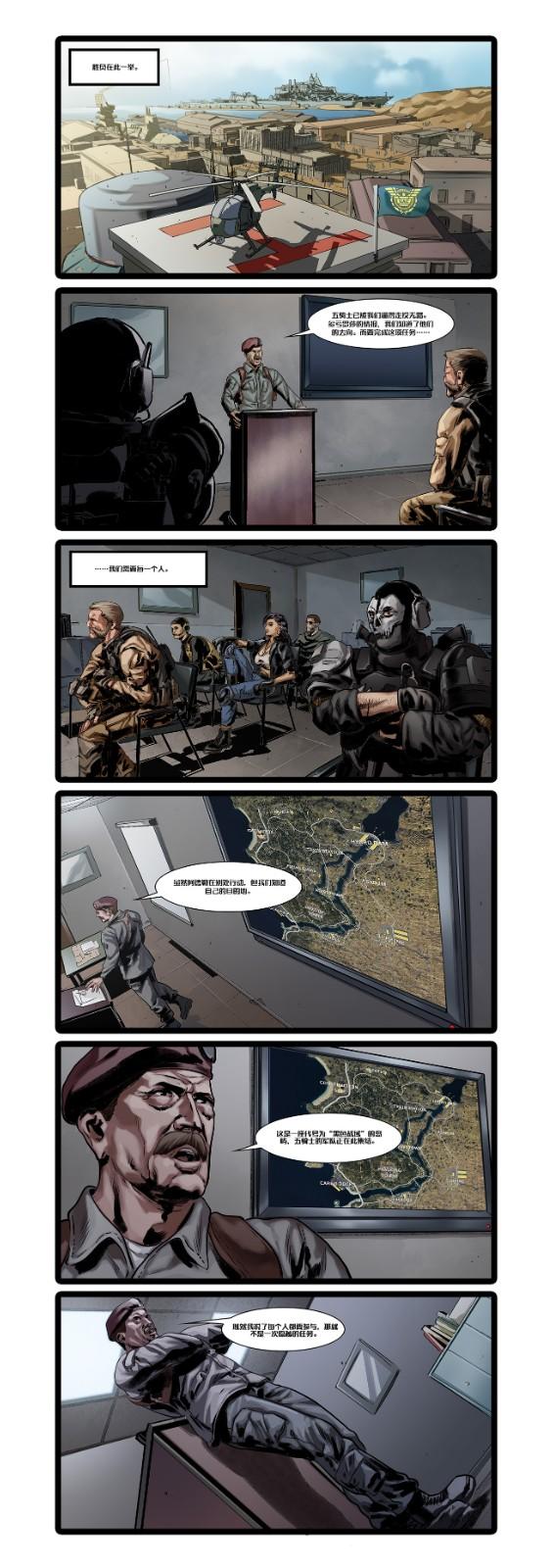 【使命漫画】2021-08:全球行动(1-3)