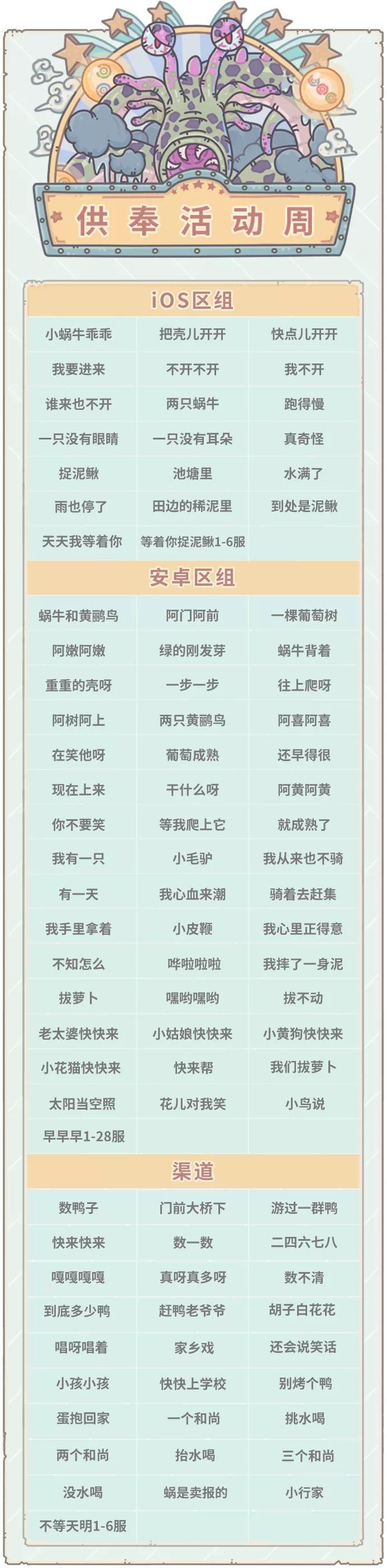 【活动轮换】10月1日活动预告,神坛秘仪开启!