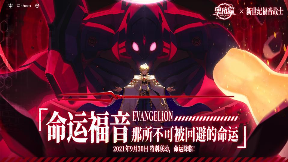 全新版本:【命运福音】奥拉星手游联动EVA版本9月30日正式...