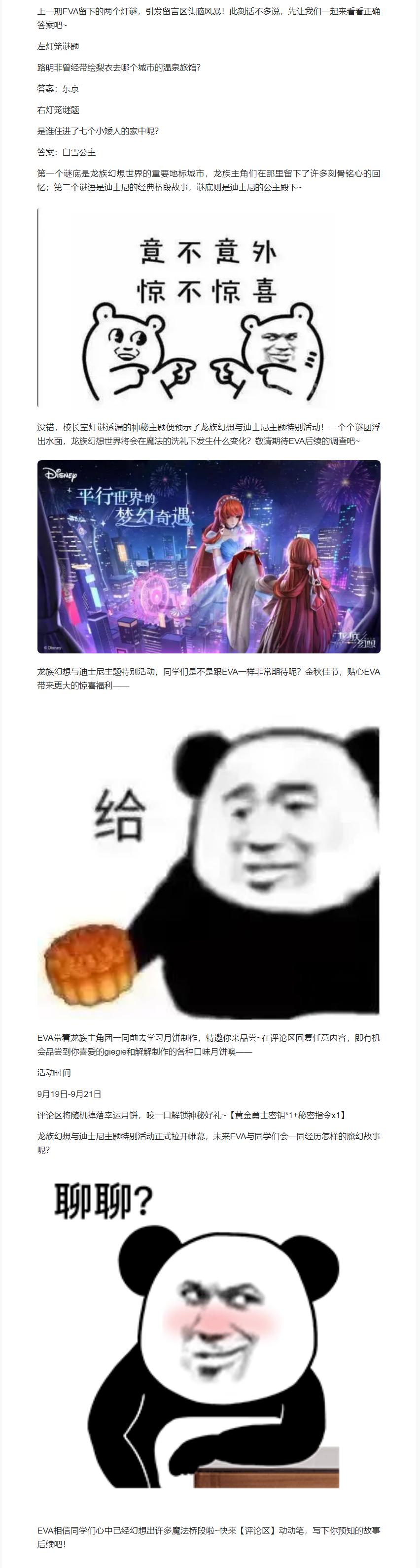 联动开启│奇遇龙族公主?拉开梦幻帷幕~