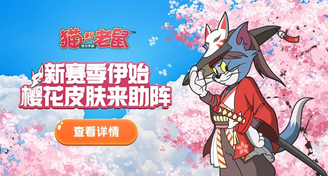 《猫和老鼠》新赛季伊始,樱花皮肤来助阵