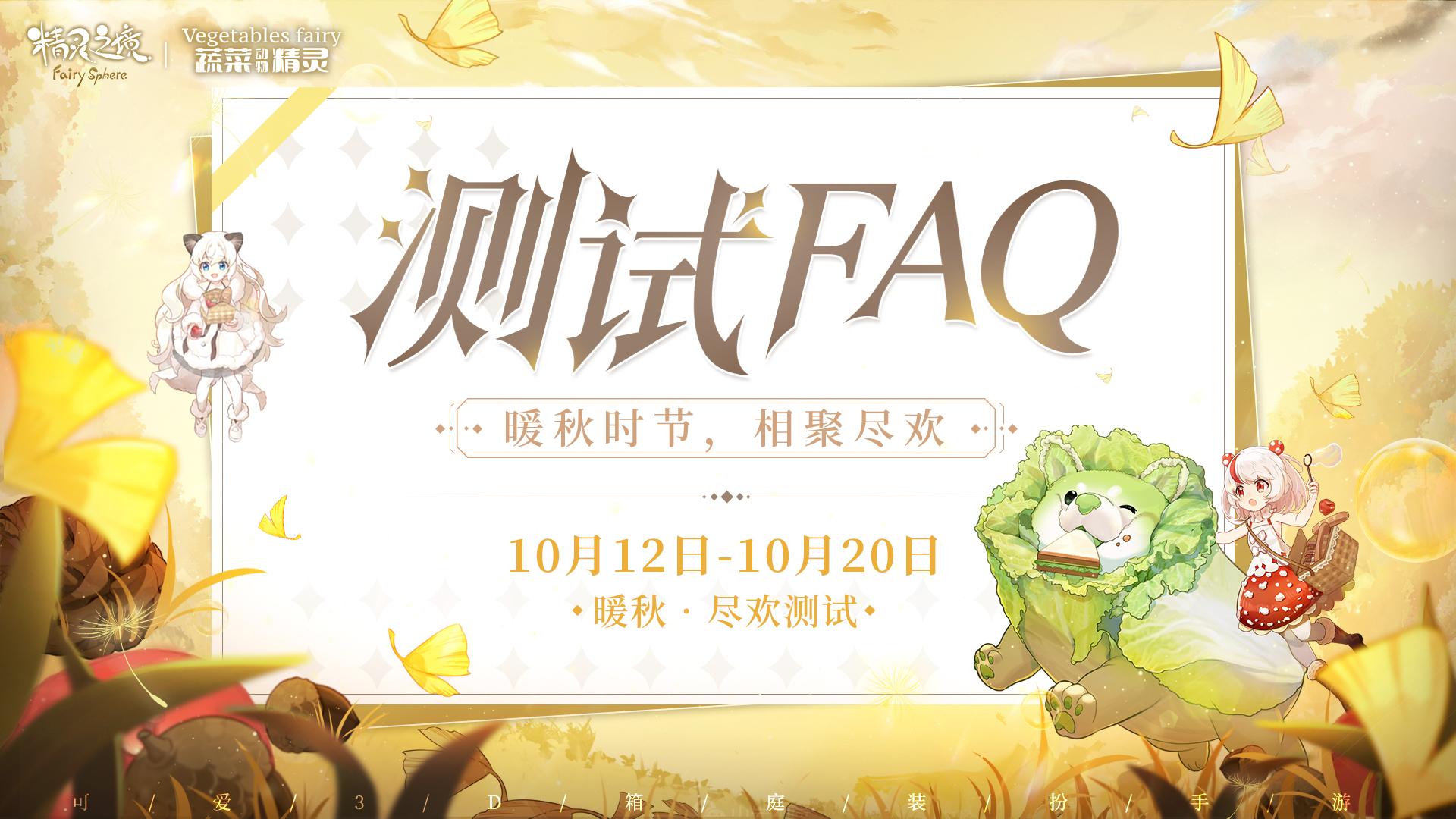 精灵之境「暖秋·尽欢」测试FAQ