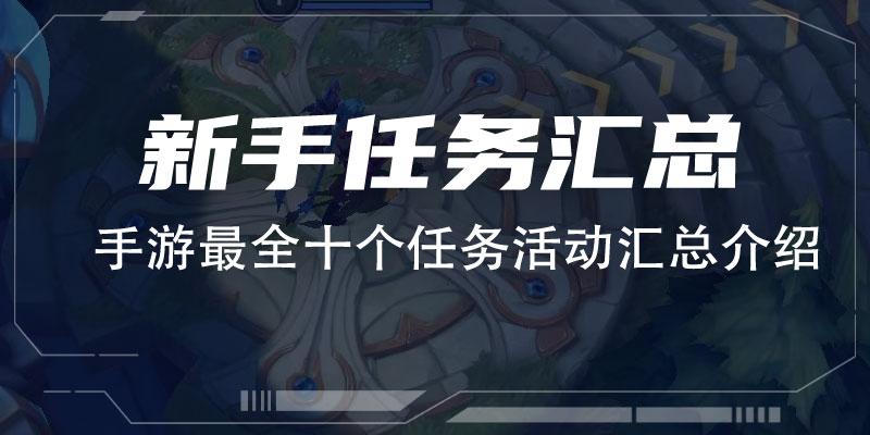 【活动汇总】《英雄联盟手游》新手任务汇总(更新至10月16...