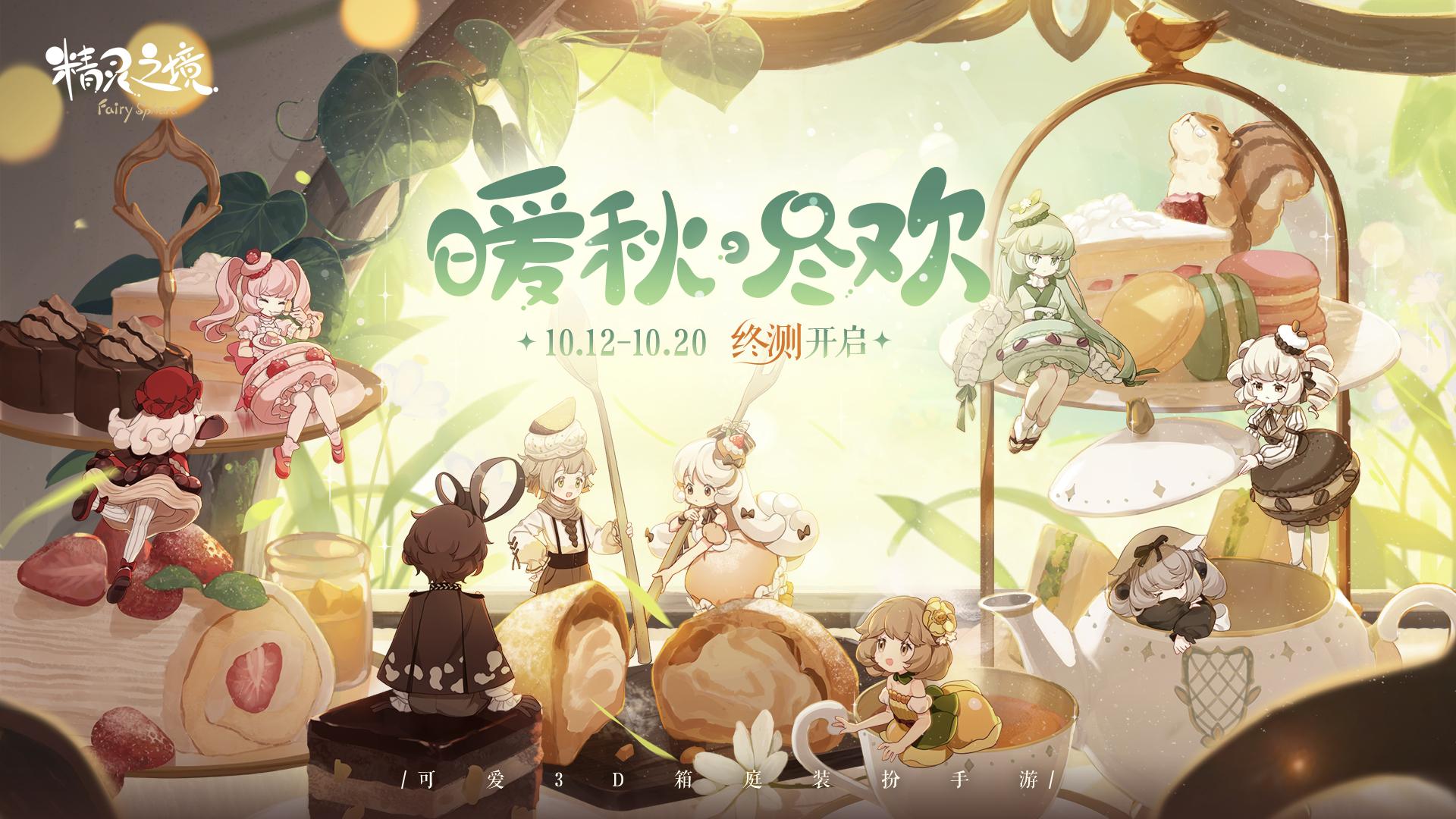 《精灵之境》玩法视频|联动《蔬菜动物精灵》打造可爱旅程...
