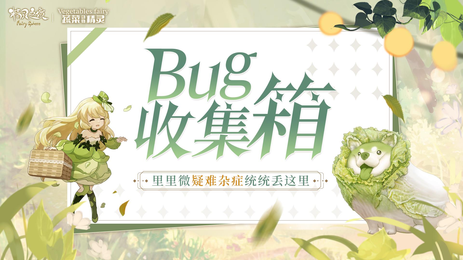 「暖秋·尽欢」BUG反馈收集箱,疑难杂症问题反馈通通丢这...
