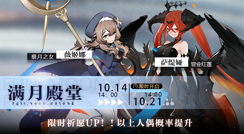 《灵魂潮汐》10月14日停机维护公告,全新玩法抢鲜看