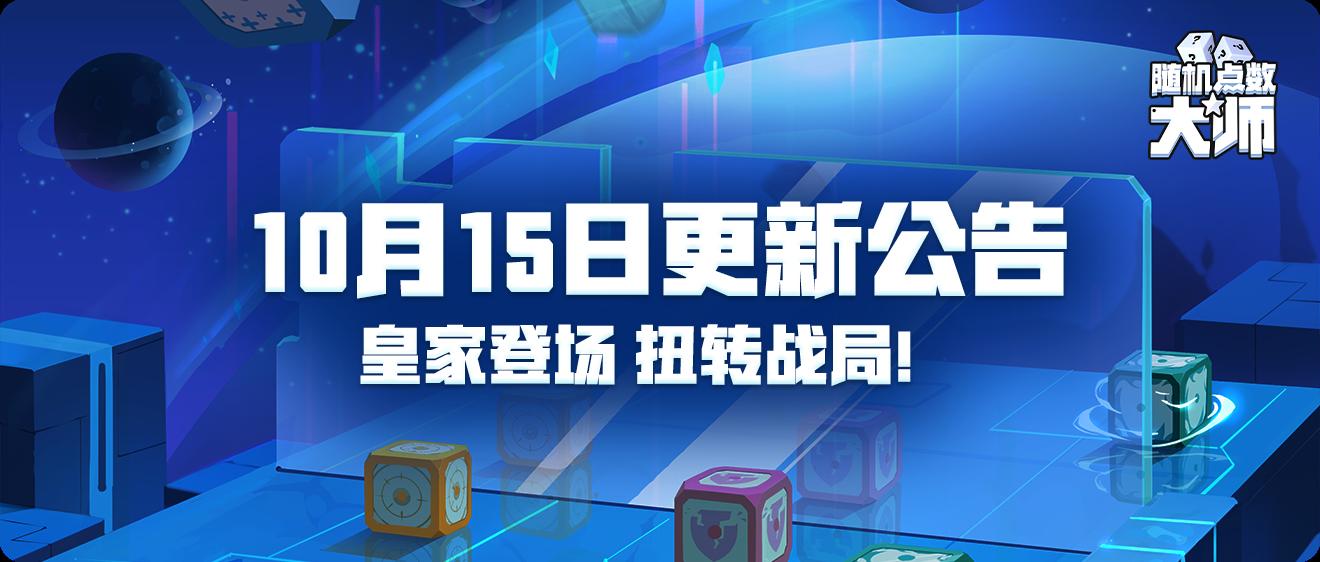 《随机点数大师》10月15日版本更新公告