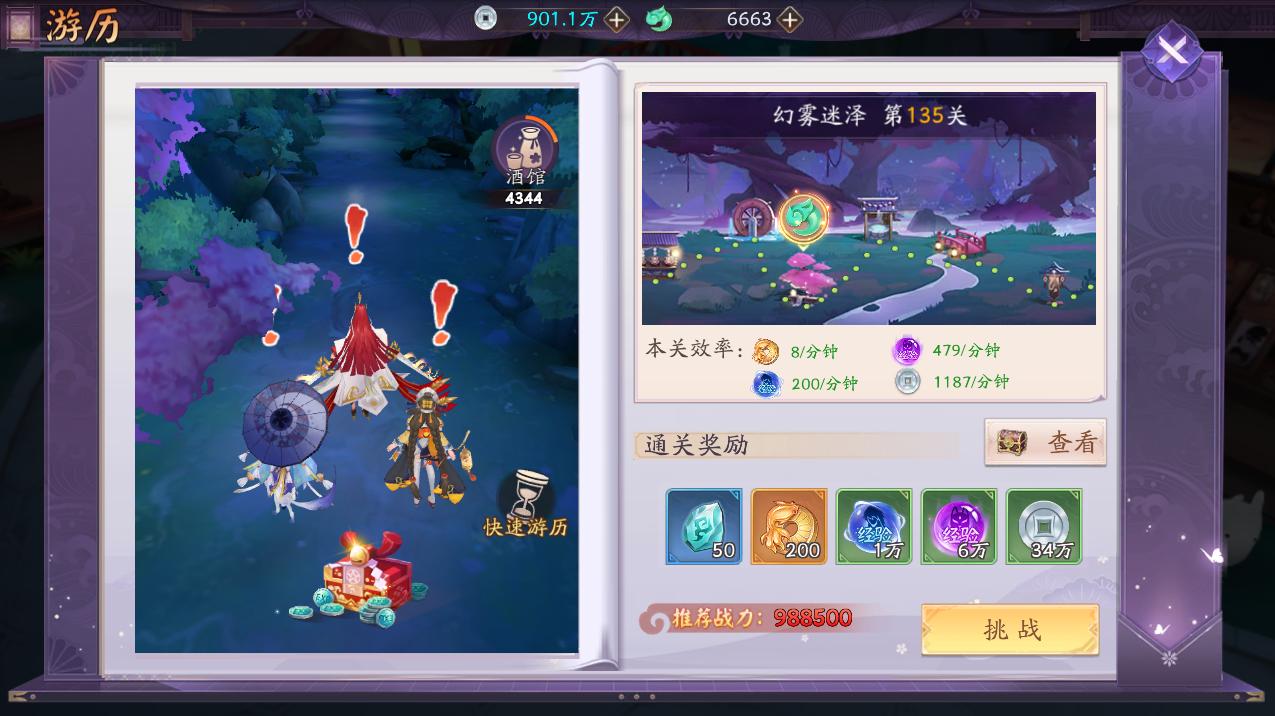 【御妖手册】佛系挂机党的福利:游历玩法