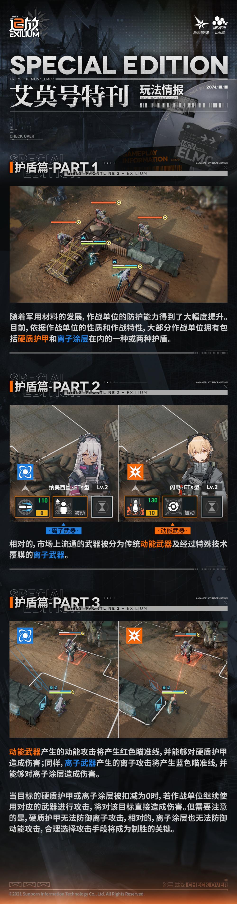 """【艾莫号特刊】本期为您带来""""护盾""""玩法介绍!"""
