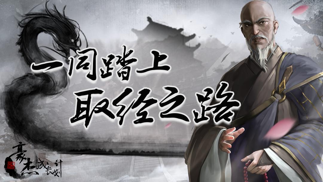 【侠客攻略】豪杰逸闻录丨第二期 少林寺取经之路