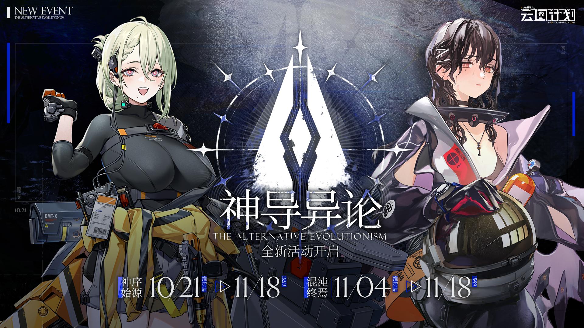 【全新活动】大型活动「神导异论」10月21日开启!