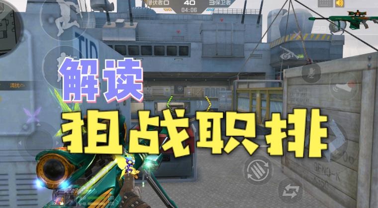 新版本:狙战加入职业排位,狙击大神开始磨炼!