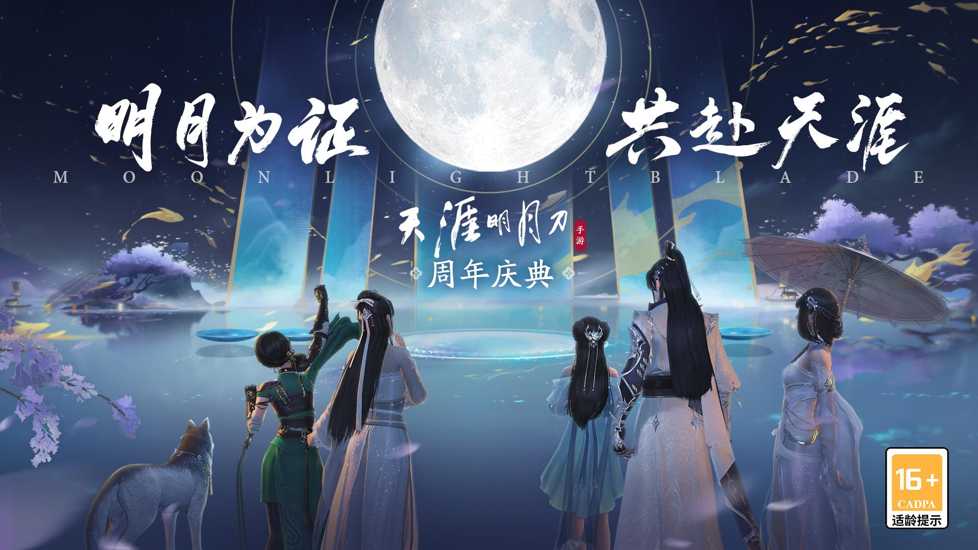天刀手游年度资料片定档11.1,暖心江湖宠爱一生!