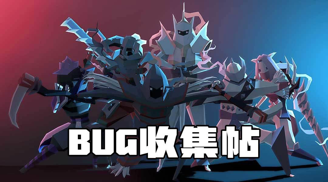 【BUG】游戏BUG收集汇总(遇到BUG就发这)