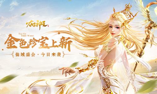 金色珍宝上新 《太古神王》五月仙域盛会今日来袭