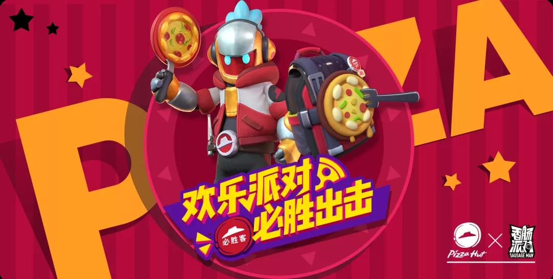 香肠派对 × 必胜客 | 联动活动正式开启!套装、背包和枪...