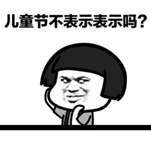 【福利礼包码】六一儿童节快乐!