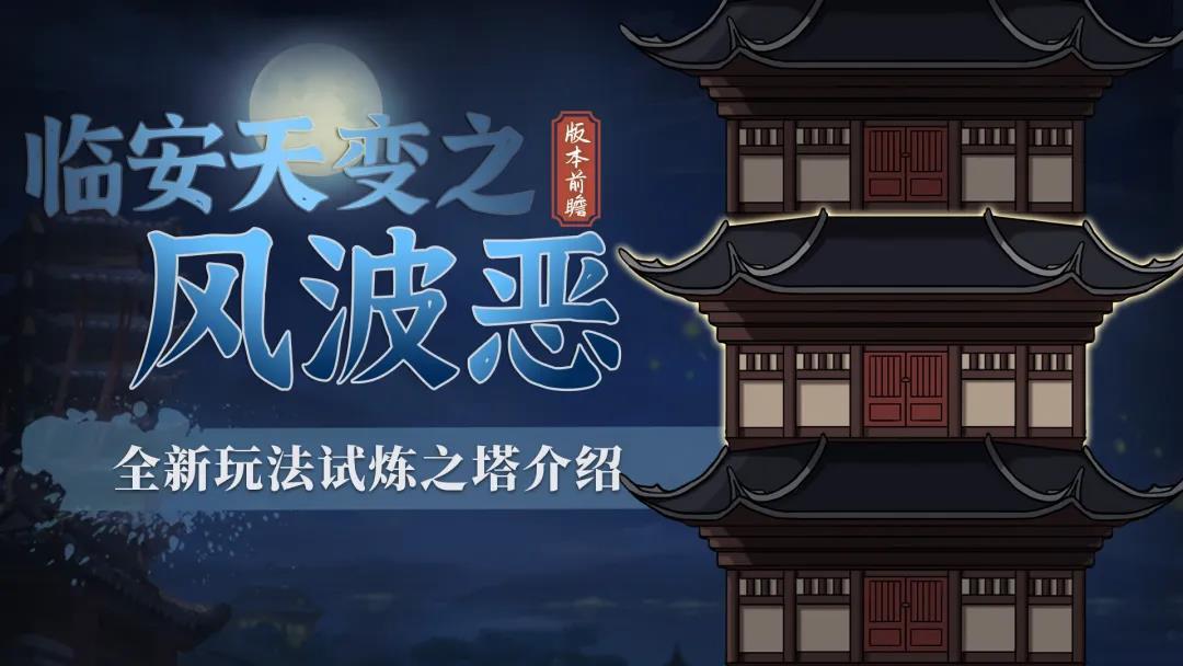 【汉家江湖】1.2.12版本前瞻 | 新玩法试炼之塔介绍