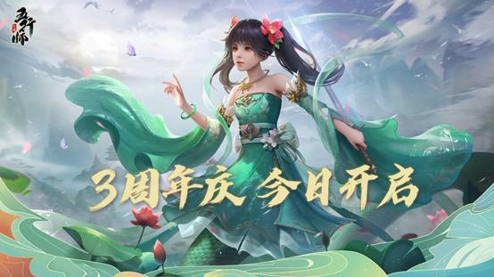 新纪念卡,新头像,新玩法!《五行师》3周年庆开启!