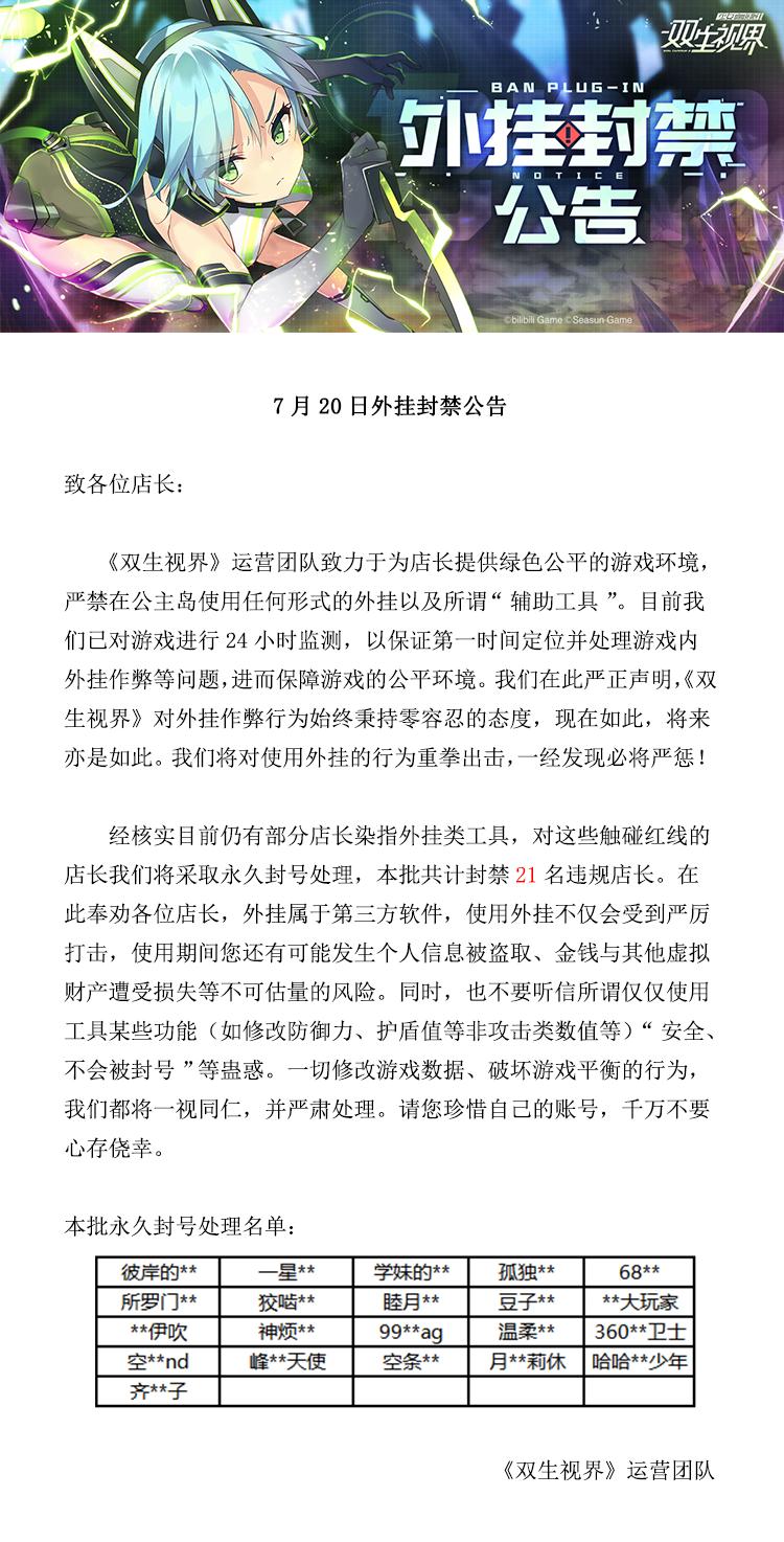 【双生视界】7月20日外挂封禁公告
