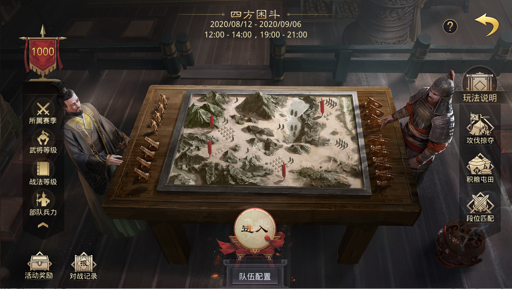暑期活动《四方困斗》玩法预告