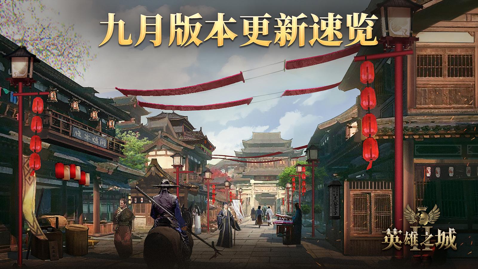 《英雄之城II》:金秋九月福利空前,版本更新内容一分钟速...