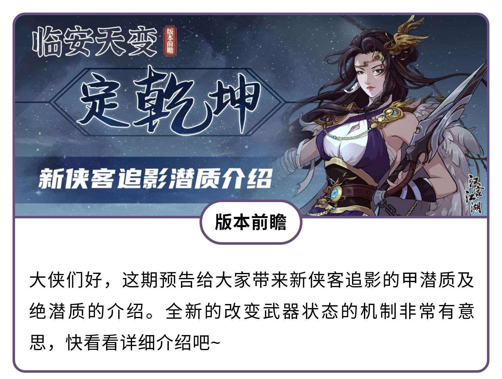 【汉家江湖】1.2.13版本前瞻 | 新侠客追影潜质介绍