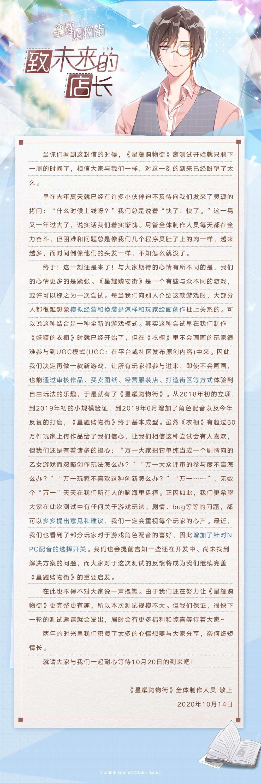 来自制作组的一份信◆等待您的查收