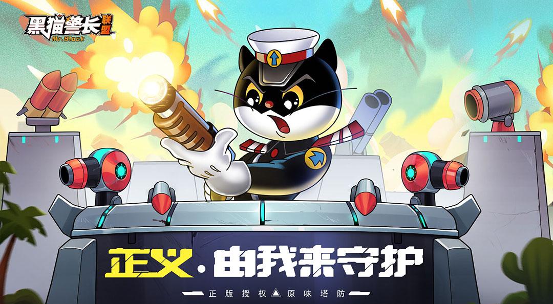 童年英雄梦回归!《黑猫警长联盟》今日震撼首发!
