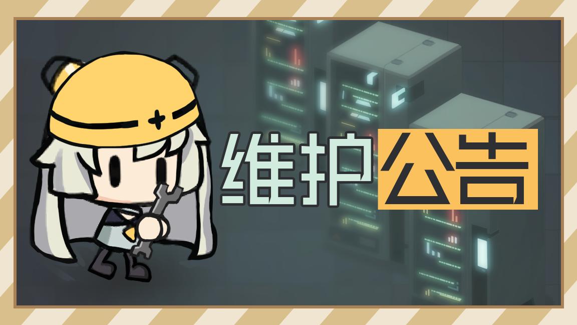 【公告】12月15日游戏临时停服维护公告