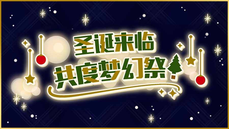 【公告】圣诞活动来袭!一起共度梦幻祭!