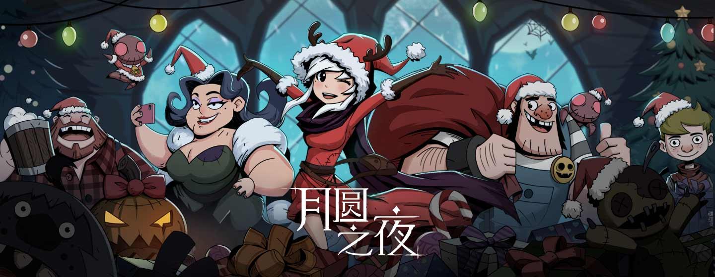 【小版本】圣诞节版本更新公告