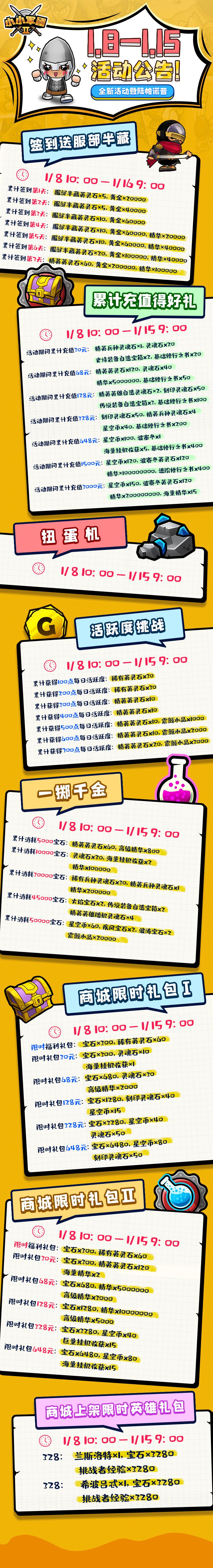 【帕诺普巡查报告-1.8活动更新&维护预告!】