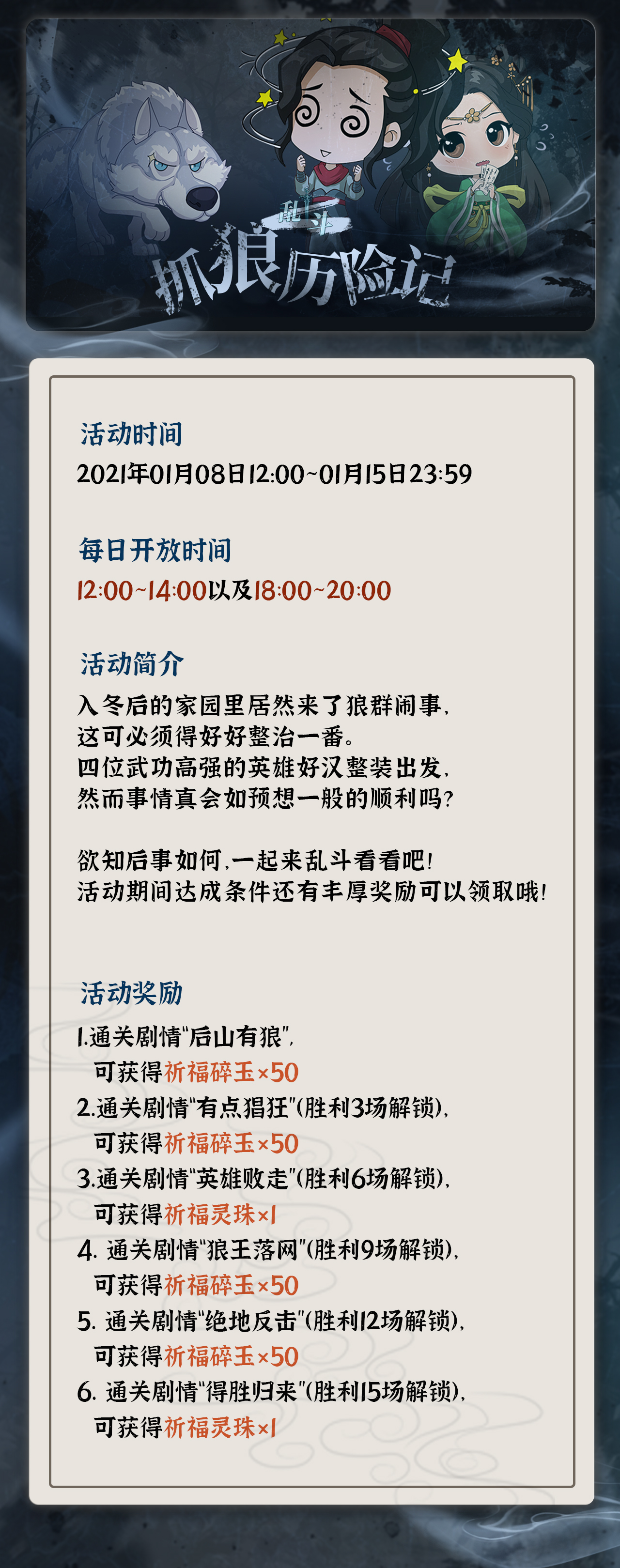 【汉家江湖】乱斗·抓狼历险记活动预告
