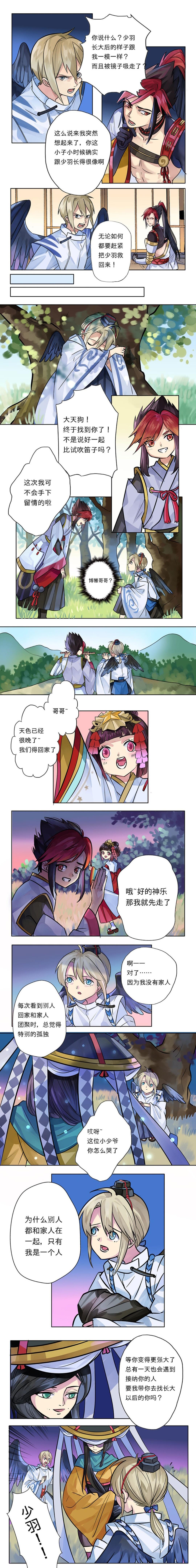 【阴阳师同人漫画】少羽大天狗养成记 最终回